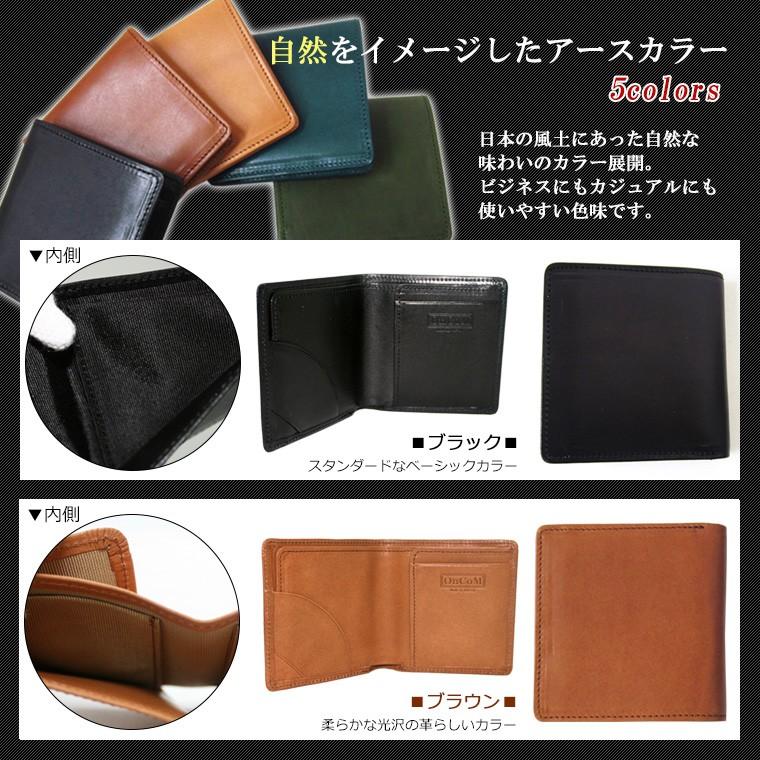 栃木オイルレザー二つ折り財布 カラーその1