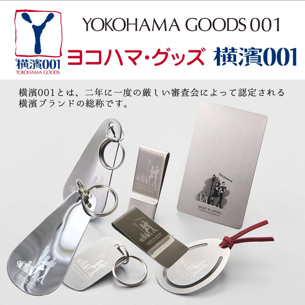 携帯用 ミニ靴べら 横濱トラディショナル 日本製 キーリング付 キーホルダー シューホーン くつべら