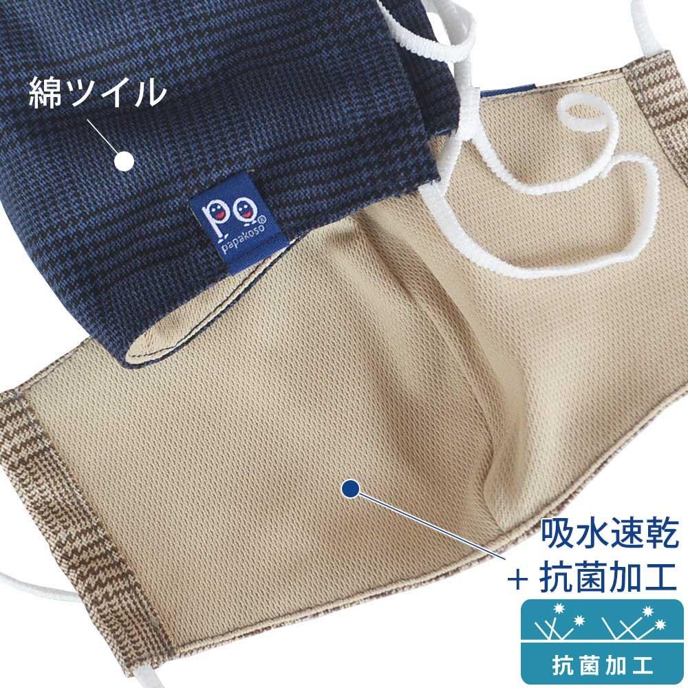 パパコソ 家族のマスク 男性用 女性用 子ども用 日本製 抗菌加工 マスク 布マスク レディース メンズ キッズ 速乾 洗える 繰返し 使える papakoso 抱っこひも品質