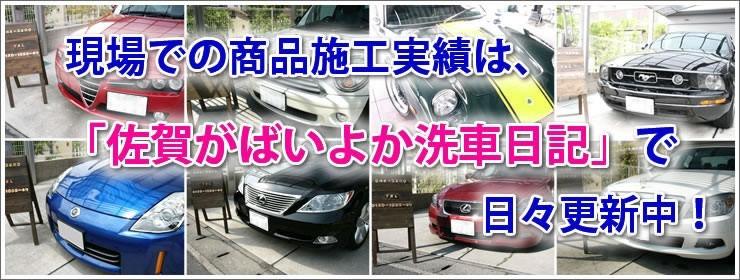 プロコーティングの施工実績は、「佐賀がばいよか洗車日記」で日々更新中!