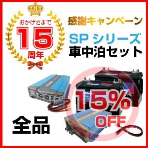 【15%OFF】SPシリーズ車中泊セット 購入で使えるクーポン