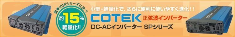 COTEK SPシリーズ