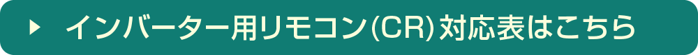 インバーター用リモコン対応表
