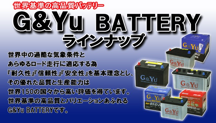 G&Yu バッテリー ラインナップ