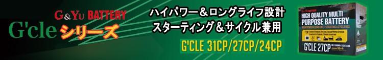 バッテリーGシリーズ
