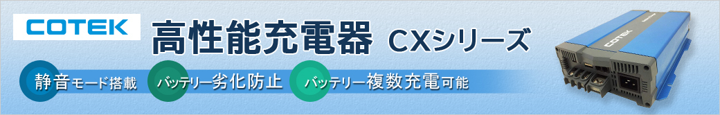 高性能充電器 CXシリーズ