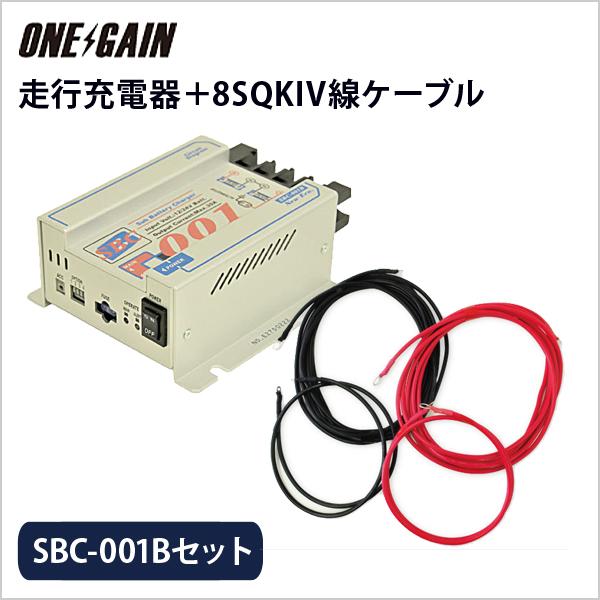 sbc-001セット