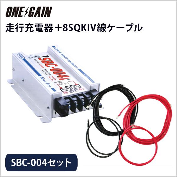 sbc-004セット