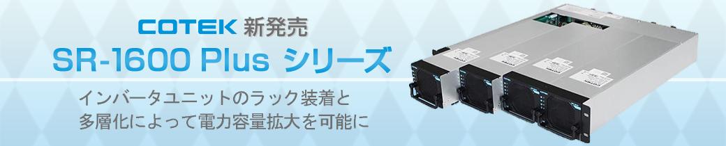 インバーターSR1600plusシリーズが新発売。最大容量32台まで拡張可能。