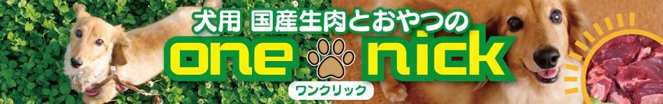 犬用国産生肉とおやつのワンニック