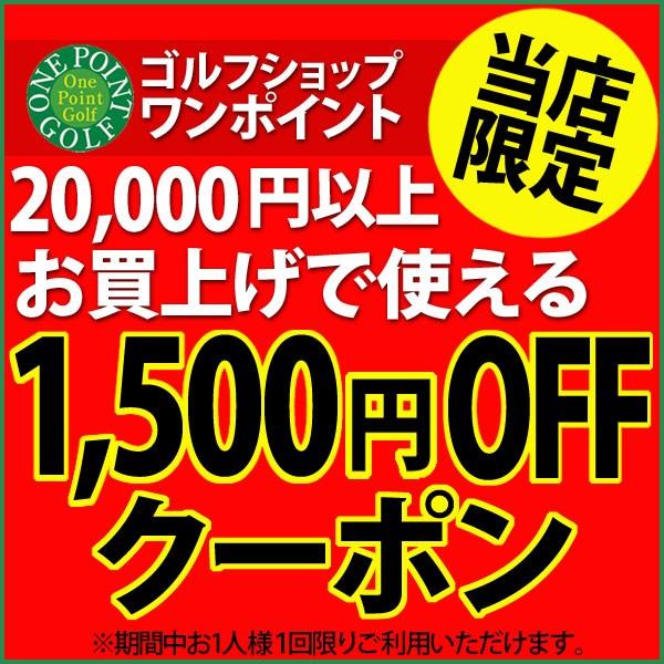 2万円以上購入で利用できる1,500円クーポン