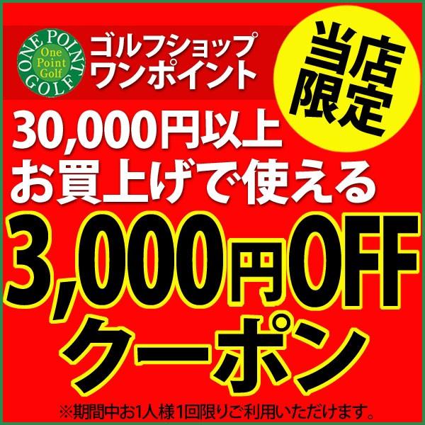 3万円以上購入で利用できる3,000円クーポン