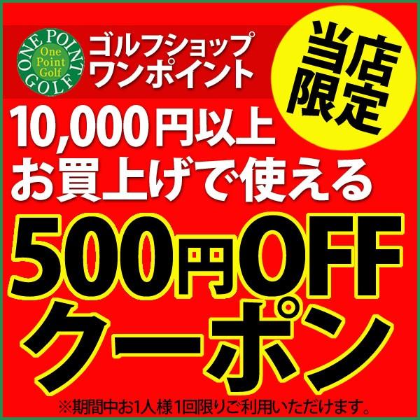 1万円以上購入で利用できる500円クーポン