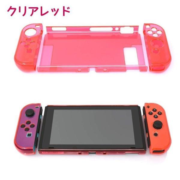 ニンテンドー 任天堂 Nintendo スイッチ switch カバー ケース おしゃれ 保護カバー  画面 保護 フルカバー クリア ハードケース ジョイコン Joy-Con|onesshop|06