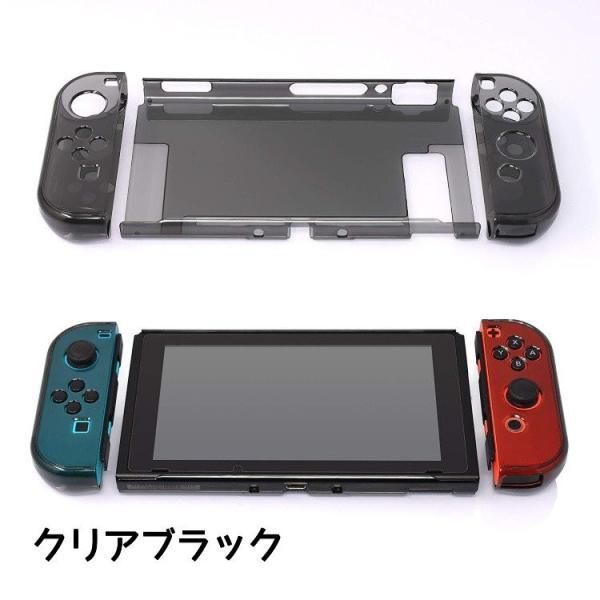 ニンテンドー 任天堂 Nintendo スイッチ switch カバー ケース おしゃれ 保護カバー  画面 保護 フルカバー クリア ハードケース ジョイコン Joy-Con|onesshop|07