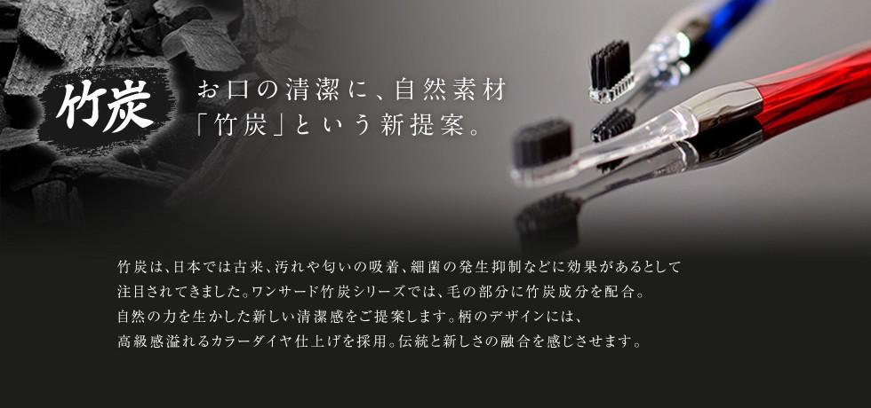 お口の清潔に、自然素材「竹炭」という新提案。竹炭は、日本では古来、汚れや匂いの吸着、細菌の発生抑制などに効果があるとして注目されてきました。ワンサード竹炭シリーズでは、毛の部分に竹炭成分を配合。自然の力を生かした新しい清潔感をご提案します。柄のデザインには、高級感溢れるカラーダイヤ仕上げを採用。伝統と新しさの融合を感じさせます。