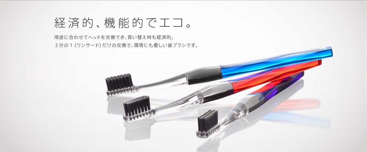 経済的、機能的でエコ。用途に合わせてヘッドを交換でき、買い替え時も経済的。3分の1(ワンサード)だけの交換で、環境にも優しい歯ブラシです。