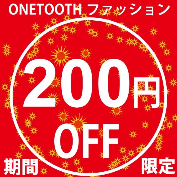 全品対応200円OFFクーポン券