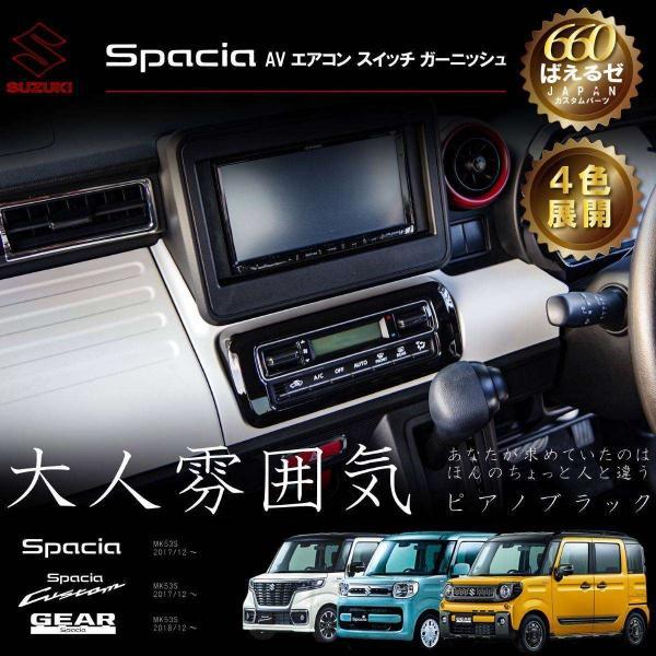 スペーシア カスタム ギア MK53S パーツ AV エアコン スイッチ インテリアパネル 4色展開|oneupgarage|15