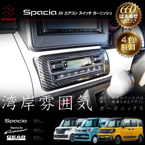 スペーシア カスタム ギア MK53S パーツ AV エアコン スイッチ インテリアパネル 4色展開|oneupgarage|16