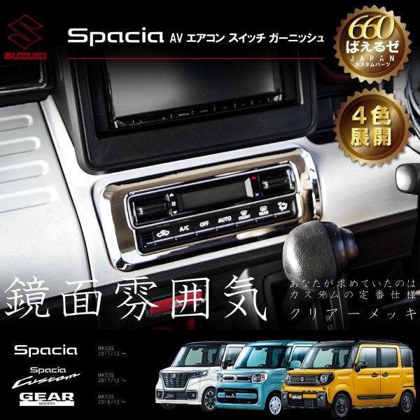スペーシア カスタム ギア MK53S パーツ AV エアコン スイッチ インテリアパネル 4色展開|oneupgarage|14