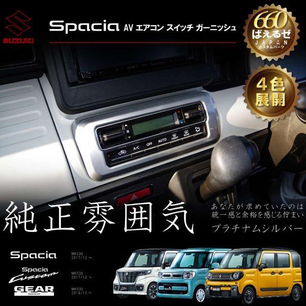 スペーシア カスタム ギア MK53S パーツ AV エアコン スイッチ インテリアパネル 4色展開|oneupgarage|13
