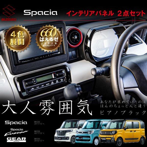 スペーシア カスタム ギア MK53S パーツ AV エアコン スイッチ メーターフード インテリアパネル 2点セット 4色展開 アウトレット品|oneupgarage|23