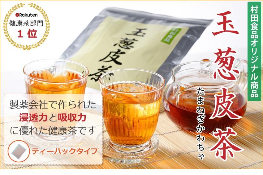 玉葱皮茶お茶タイプへ