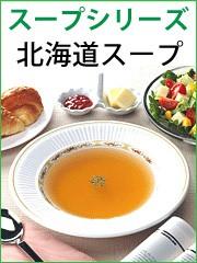 北海道スープへ