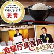 食糧庁長官賞