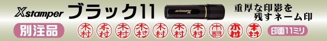ブラック11 別注品
