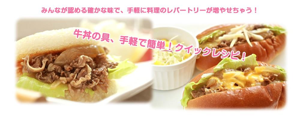 牛丼の具、手軽で簡単! クイックレシピ