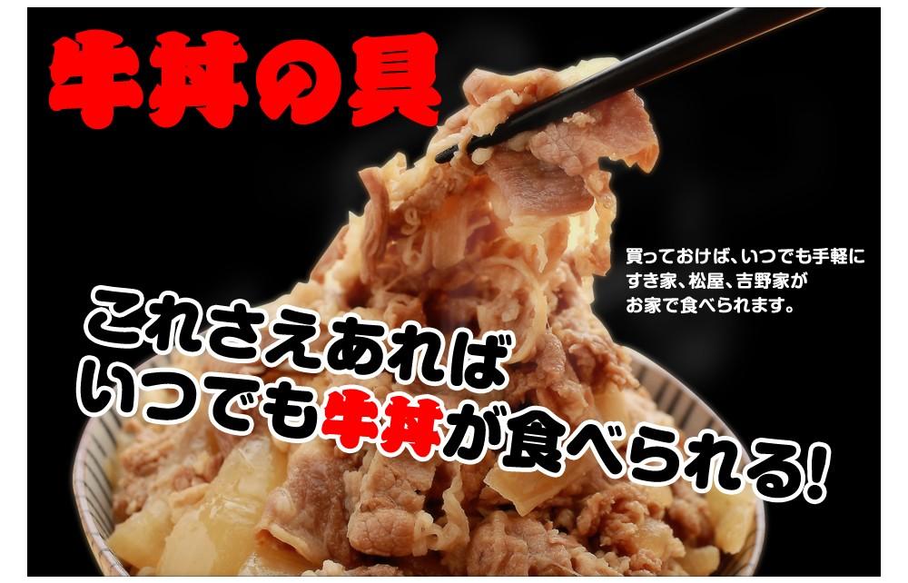 すき家、松屋、吉野家の牛丼がいつでも食べられる!