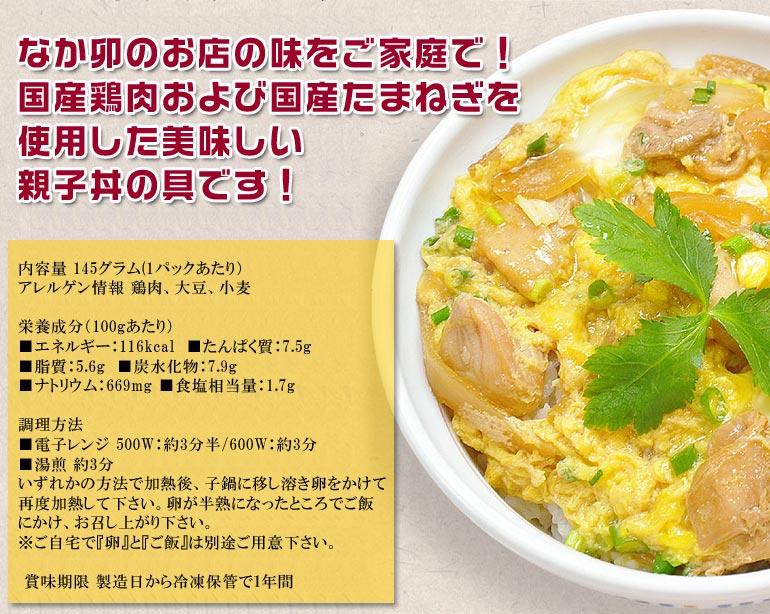 なか卯親子丼の具 お店の味をご家庭で!国産鶏肉・玉ねぎを使用した美味しい親子丼の具です!