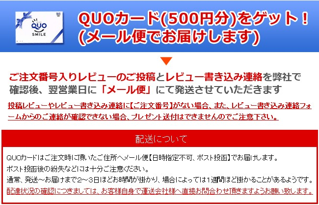 QUOカード(500円分)をゲット! (メール便でお届けします)