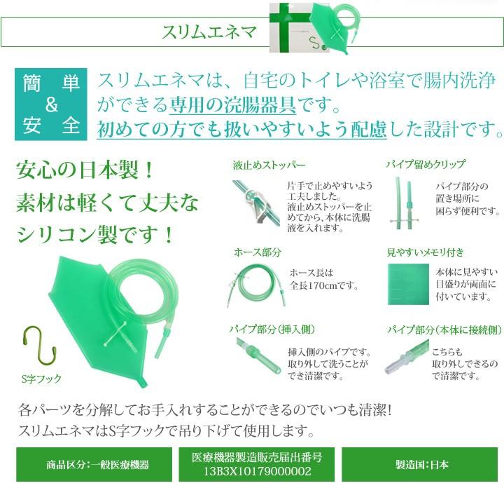スリムエネマは、自宅のトイレや浴室で腸内洗浄 (コーヒーエネマ)ができる専用の医療機器です。初めての方でも扱いやすいよう配慮した設計です。安心の日本製!素材は軽くて丈夫なシリコン製です! 各パーツを分解して分解してお手入れすることができるのでいつも清潔!スリムエネマはS字フックで吊り下げて使用します。