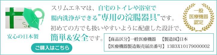 """医療機器認定!安心の日本製!スリムエネマは、自宅のトイレや浴室で 腸内洗浄ができる""""専用の医療機器""""です。初めての方でも扱いやすいように配慮した設計で、簡単&安全です。【商品区分】医療機器 【製造国】日本 【医療機器製造販売届出番号】13B3X10179000002"""