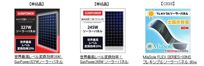 ソーラーパネル種類