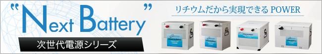 リチウムイオンバッテリー詳細リンクバナー