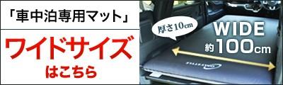 車中泊専用マット ワイドサイズ