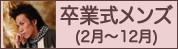 卒業式メンズ(2月〜12月)