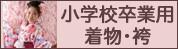 小学校卒業用着物 袴