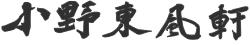 小野東風軒 通販サイト