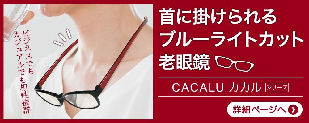 首に掛ける老眼鏡 CACALU