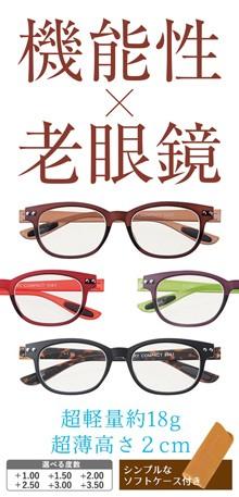 機能性老眼鏡