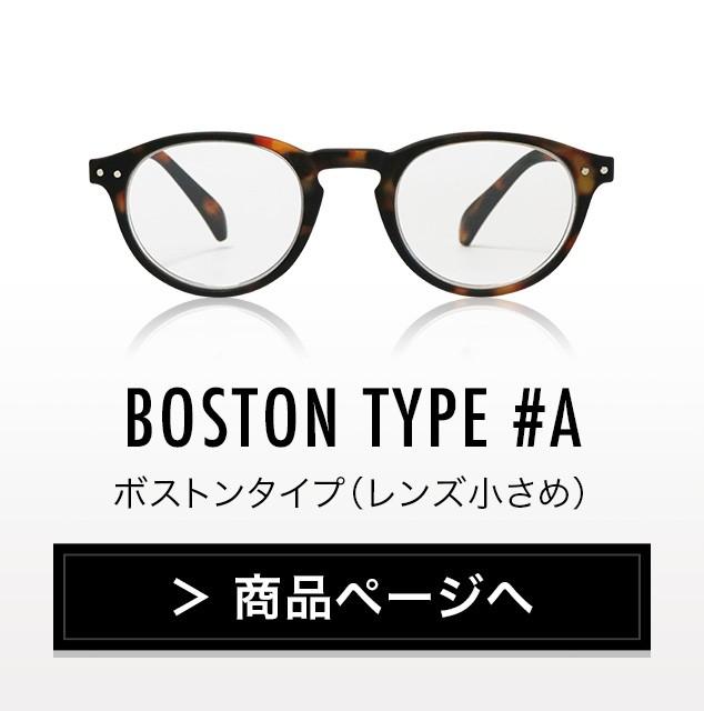 izipizi イジピジ 老眼鏡 小さめボストンタイプはこちら