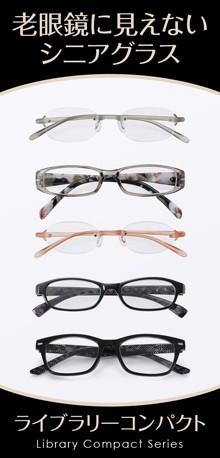 老眼鏡に見えないメガネ