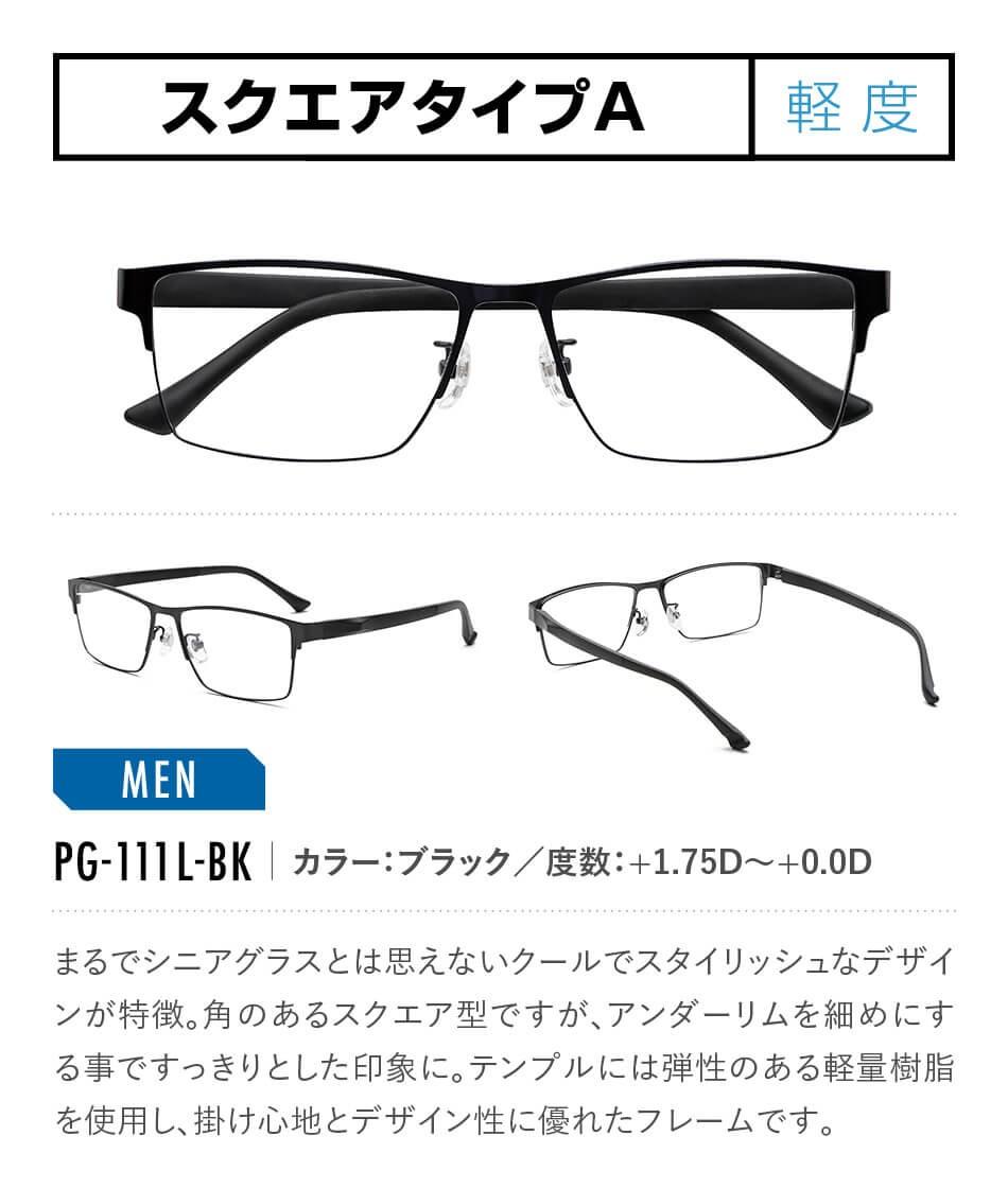 ピントグラス 老眼鏡 全17タイプ PG-111L-BK