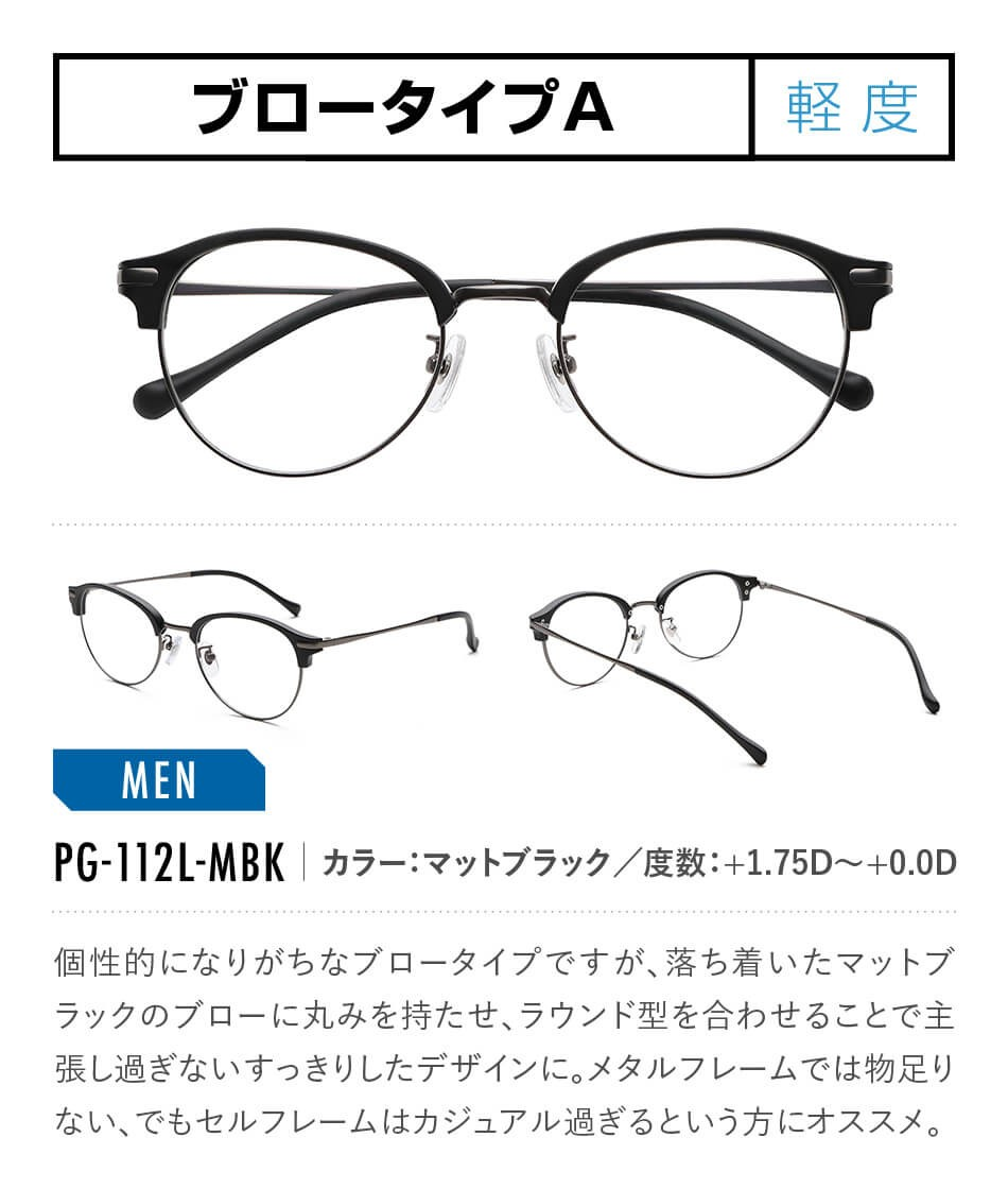 ピントグラス 老眼鏡 全17タイプ PG-112L-MBK