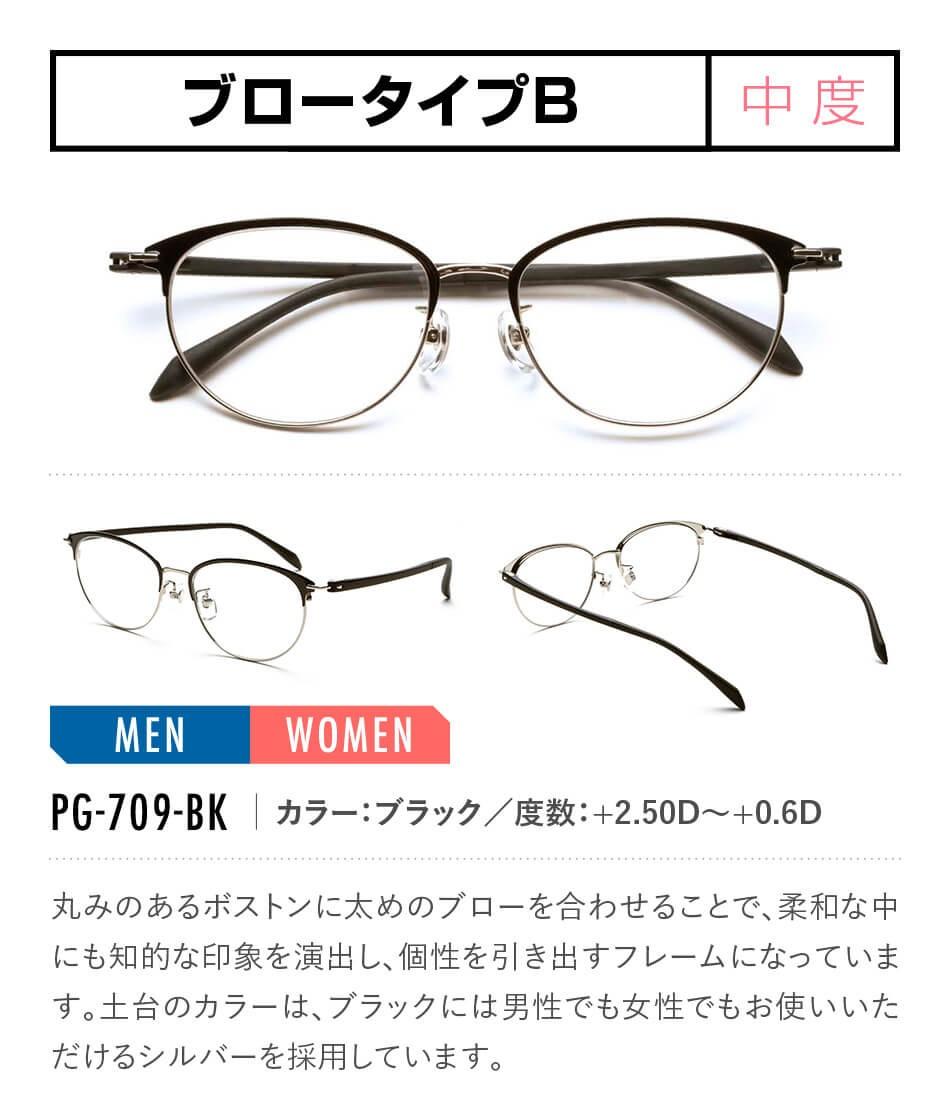 ピントグラス 老眼鏡 全17タイプ PG-709-BK